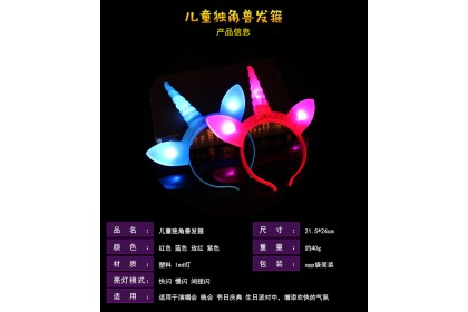 (Ready Stock) Unicorn Led With Light Headband For Kids Party Costume..